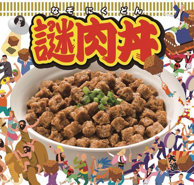 謎肉丼のポスター写真