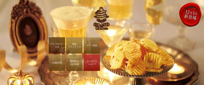 炙りクリスプの商品紹介写真