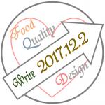 食品衛生法改正!主要テーマ(HACCPの制度化)