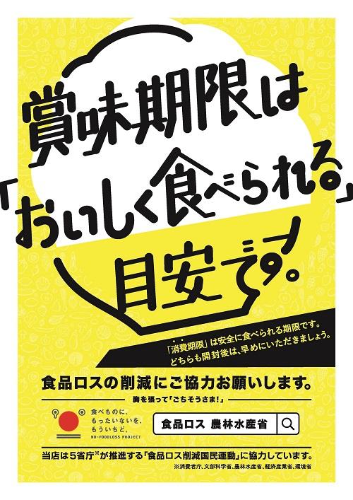 農林水産省 フードロスのポスター2