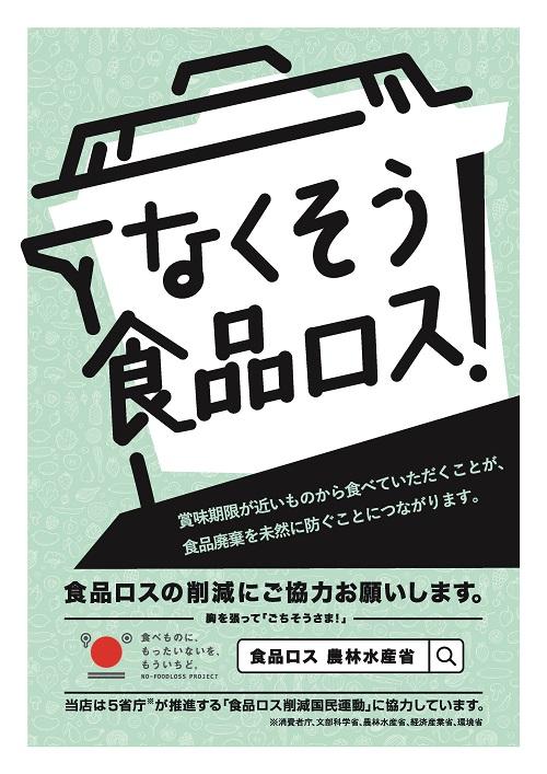 農林水産省 フードロスのポスター3