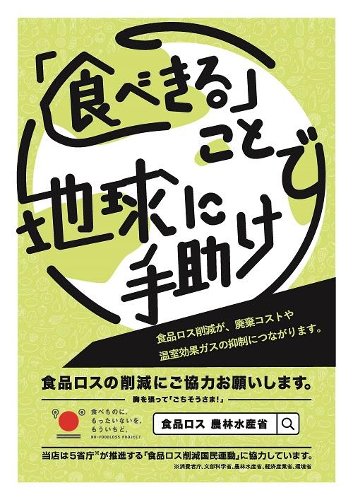 農林水産省 フードロスのポスター4