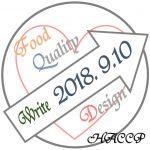 HACCPに沿った衛生管理の制度化に関するQ&Aの内容まとめ<3>
