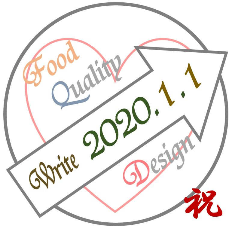 2020.1.1 新年のご挨拶